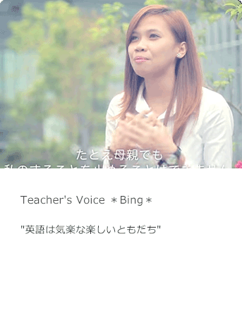 Teacher's Voice Bing