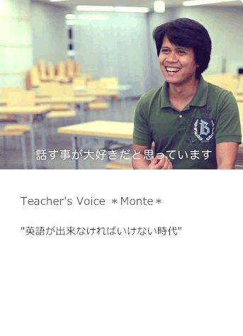 Teacher's Voice Monte