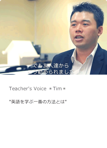 Teacher's Voice Tim