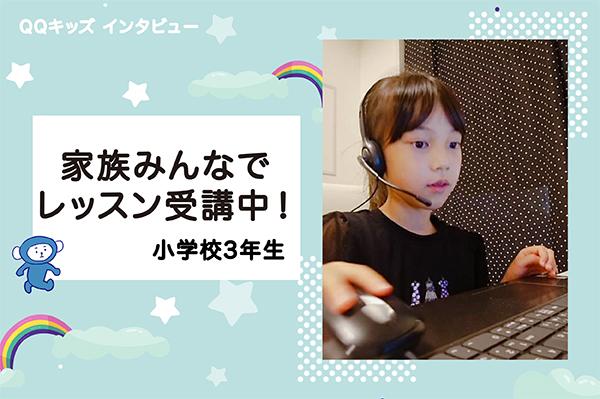 【インタビュー】家族3人でQQ Englishのレッスンを受講中!(小学校3年生)