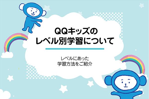 QQキッズのレベル別カリキュラム