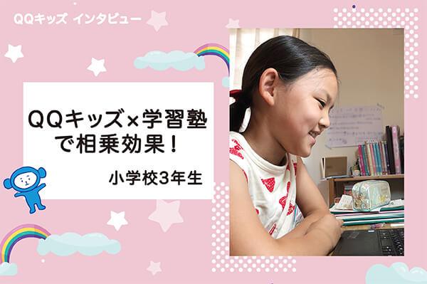 【インタビュー】オンライン英会話×学習塾の相乗効果!(小学校3年生)