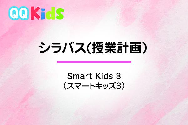 シラバスーSmart Kids3(スマートキッズ3)