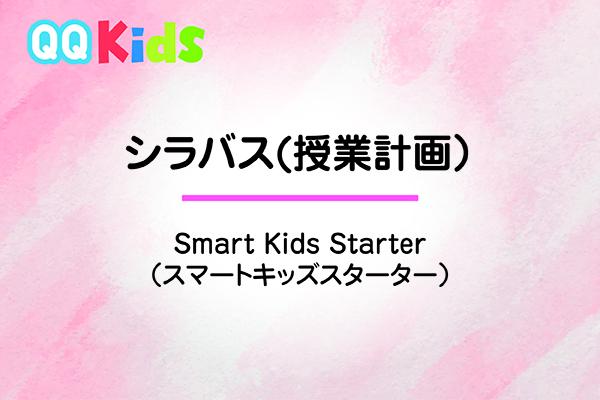 シラバスーSmart Kids Starter(スマートキッズ スターター)