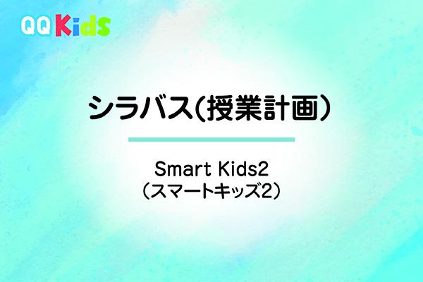 シラバスーSmart Kids2(スマートキッズ2)