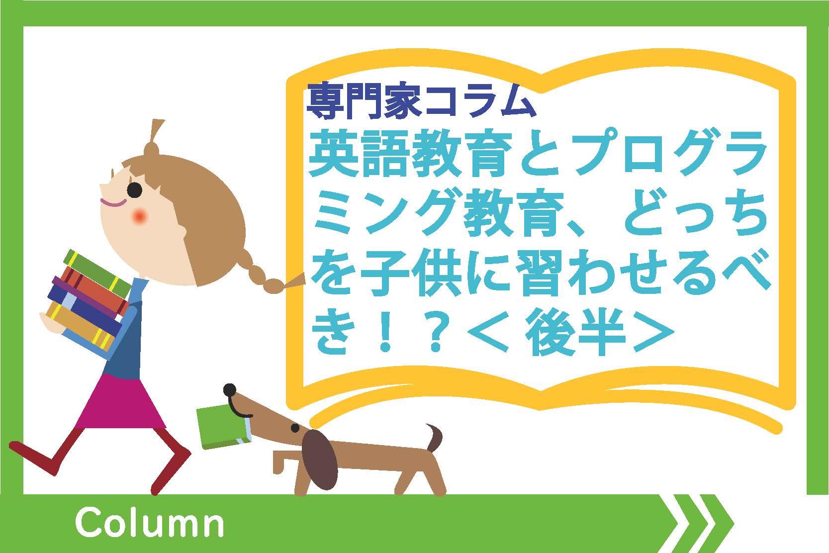 【専門家コラム】英語教育とプログラミング教育、どっちを子どもに習わせるべき!?< 後半>