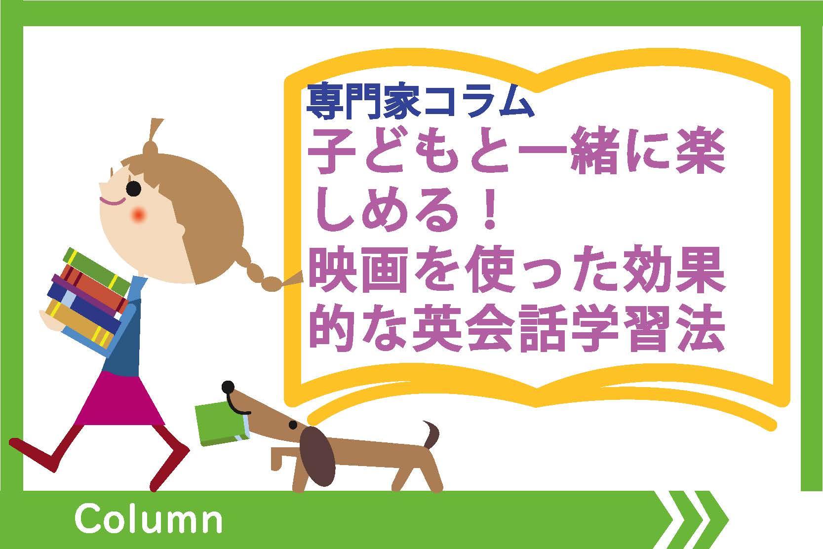 【専門家コラム】子どもと一緒に楽しめる!映画を使った効果的な英会話学習法
