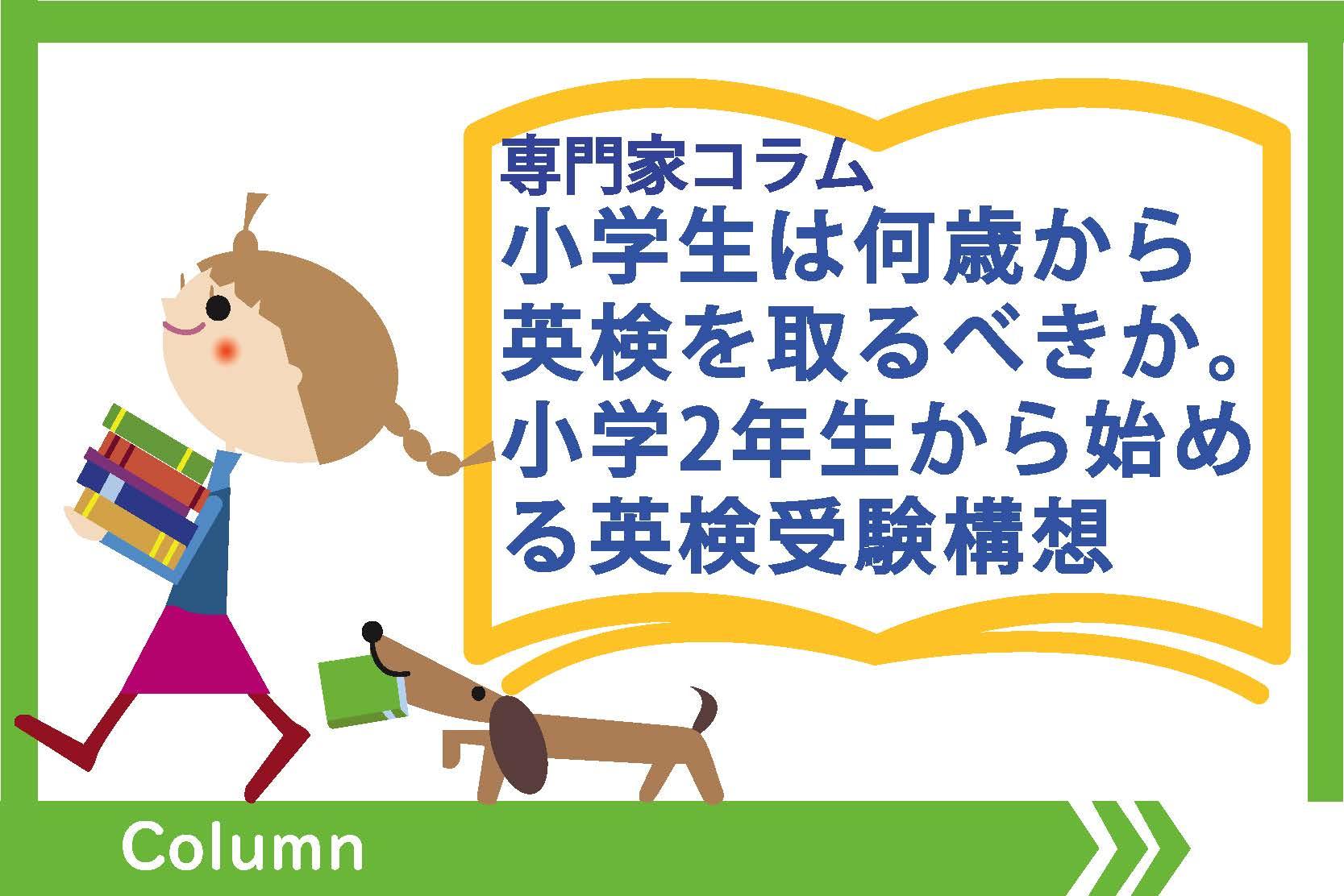 【専門家コラム】小学生は何歳から英検を取るべきか。小学2年生から始める英検受験構想