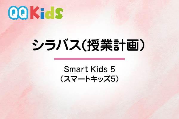 シラバスーSmart Kids5(スマートキッズ5)