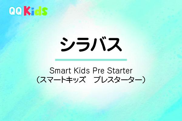 シラバスーSmart Kids Pre-Starter(スマートキッズ プレスターター)