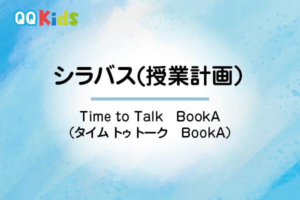 シラバスーTime to Talk -Book A