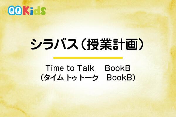 シラバスーTime to Talk -Book B