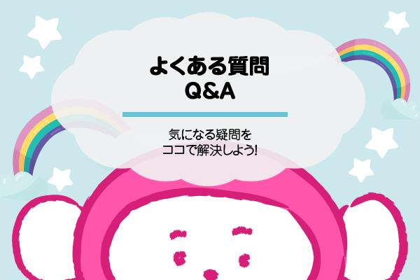 気になる疑問をこちらで解決!よくある質問 Q&A