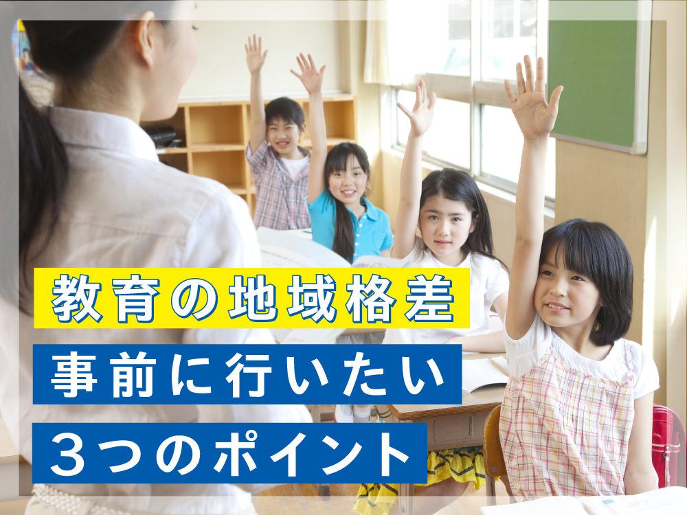 【専門家コラム】英語教育の地域格差 その原因と影響を受けないためにすべき3つのこと